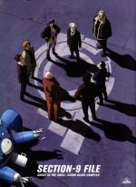 攻殻機動隊 S.A.C. 公安9課ファイル(通常)(DVD)