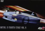 頭文字D Fourth Stage VOL.9(通常)(DVD)