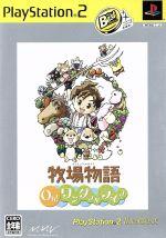 牧場物語 Oh!ワンダフルライフ PS2 the Best(再販)(ゲーム)