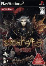 悪魔城ドラキュラ 闇の呪印(ゲーム)