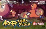 ポケモン不思議のダンジョン 赤の救助隊(ゲーム)