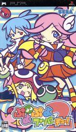 ぷよぷよフィーバー2【チュー!】(ゲーム)