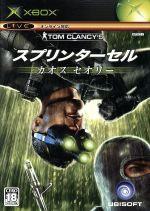 トム・クランシーシリーズ スプリンターセル カオスセオリー(ゲーム)