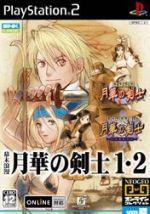 幕末浪漫 月華の剣士1・2 NEOGEOオンラインコレクション(ゲーム)