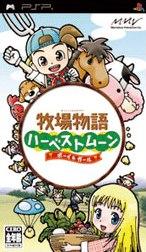 牧場物語 ハーベストムーン ボーイ&ガール(ゲーム)