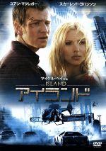 アイランド 特別版(通常)(DVD)
