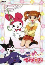 おねがいマイメロディ Melody1(通常)(DVD)