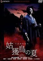 姑獲鳥の夏 プレミアム・エディション(通常)(DVD)