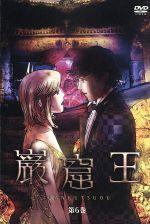 巌窟王 第6巻(通常)(DVD)