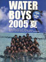 ウォーターボーイズ 2005夏 DVD-BOX(通常)(DVD)