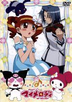 おねがいマイメロディ Melody4(通常)(DVD)