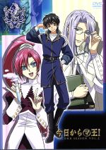 今日からマ王! SECOND SEASON VOL.2(通常)(DVD)