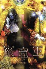 巌窟王 第2巻(通常)(DVD)