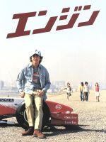 エンジン DVD-BOX(三方背BOX、ブックレット付)(通常)(DVD)