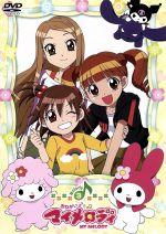 おねがいマイメロディ Melody3(通常)(DVD)