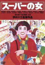 スーパーの女(通常)(DVD)