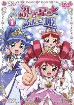 ふしぎ星の☆ふたご姫(1)(通常)(DVD)