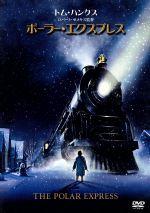 ポーラー・エクスプレス(1枚組)(通常)(DVD)