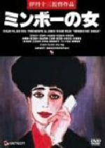 ミンボーの女 伊丹十三監督作品(通常)(DVD)