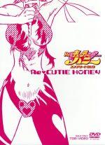 Re:キューティーハニー コンプリートDVD(通常)(DVD)
