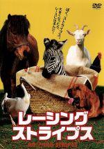 レーシング・ストライプス(通常)(DVD)
