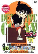 名探偵コナン PART11 vol.3(通常)(DVD)