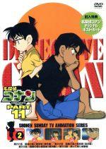 名探偵コナン PART11 vol.2(通常)(DVD)