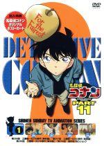 名探偵コナン PART11 vol.1(通常)(DVD)