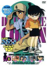 名探偵コナン PART12 vol.3(通常)(DVD)