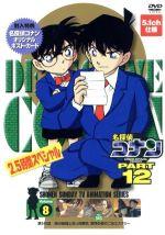 名探偵コナン PART12 vol.8(通常)(DVD)