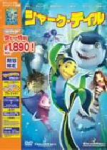 シャーク・テイル スペシャル・エディション(通常)(DVD)