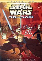 スター・ウォーズ クローン大戦 VOLUME TWO(通常)(DVD)