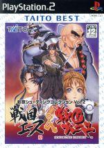 戦国エース&戦国ブレード (彩京シューティングコレクション Vol.2)(再販)(ゲーム)