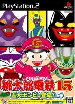 桃太郎電鉄15 五大ボンビー登場!の巻(ゲーム)