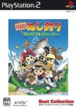 川のぬし釣り ワンダフルジャーニー Best Collection(再販)(ゲーム)