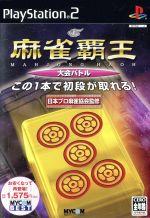 麻雀覇王 大会バトル MYCOM BEST(再販)(ゲーム)