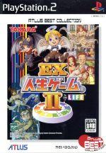 EX人生ゲームⅡ アトラス・ベストコレクション(再販)(ゲーム)