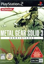 METAL GEAR SOLID3 SUBSISTENCE(ゲーム)