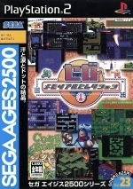 セガエイジス2500 VOL.23 セガメモリアルセレクション(ゲーム)