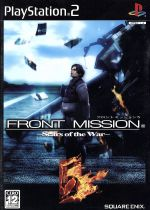 FRONT MISSION 5 -Scars of the War-(ゲーム)