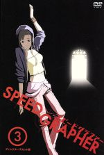 SPEED GRAPHER ディレクターズカット版 Vol.3(通常)(DVD)