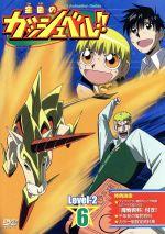 金色のガッシュベル!! Level-2 6(通常)(DVD)