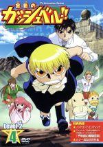 金色のガッシュベル!! Level-2 4(通常)(DVD)