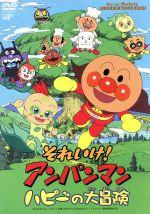 劇場版 それいけ!アンパンマン ハピーの大冒険(通常)(DVD)
