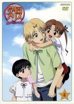 学園アリス Vol.4(通常)(DVD)