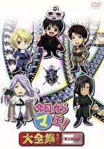 今日からマ王! 大全集 その1(通常)(DVD)