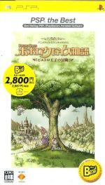 ポポロクロイス物語 ピエトロ王子の冒険 PSP the Best(再販)(ゲーム)