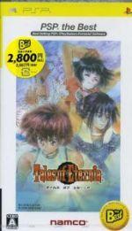 テイルズ オブ エターニア PSP the Best(再販)(ゲーム)