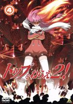 トップをねらえ2! 4(通常)(DVD)
