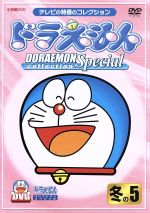 ドラえもんコレクションスペシャル 冬の5(通常)(DVD)